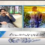 Javed Miandad Shared The Movement Of Famous Sixers In Sharjah