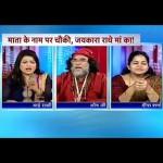 Hindu Preacher Slaps Women In Live Show