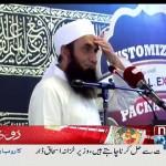 Kamyabi Aur Nakami Ki Bunyad By Maulana Tariq Jameel